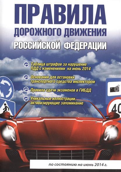 Правила дорожного движения Российской Федерации по состоянию на июнь 2014 г. 4-е издание, исправленное и дополненное