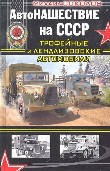 АвтоНАШЕСТВИЕ на СССР Трофейные и ленд-лизовские автомобили