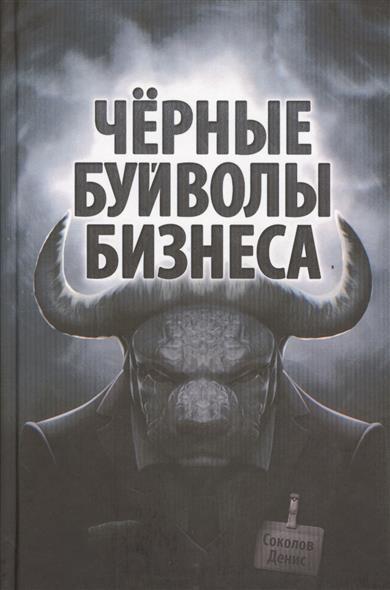 Черные буйволы бизнеса. Как на самом деле работают западные корпорации?