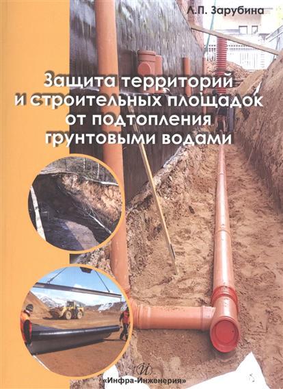 Зарубина Л. Защита территорий и строительных площадок от подтопления грунтовыми водами