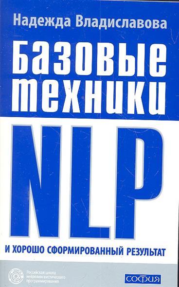 Базовые техники NLP и хорошо сформированный результат