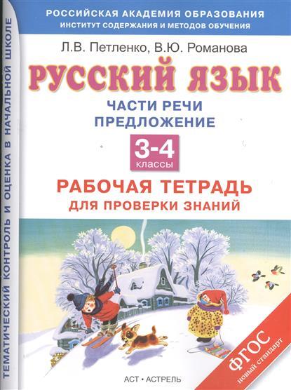 Русский язык. Части речи: Предложение. 3-4 классы. Рабочая тетрадь для проверки знаний