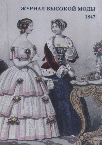 Журнал высокой моды. 1847. Набор открыток 20 моделей высокой моды методом наколки