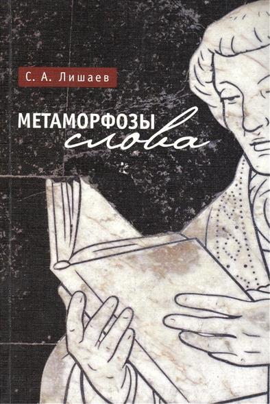 Метаморфозы слова