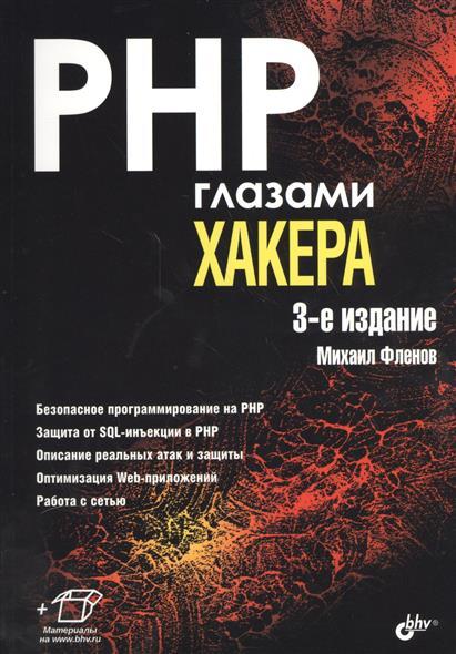 Фленов М. PHP глазами хакера license php