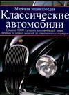 Классические автомобили Мировая энциклопедия