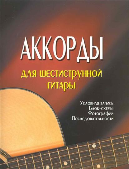 Аккорды для шестиструнной гитары