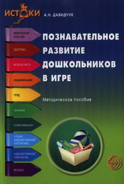 Познавательное развитие дошкольников в игре. Методическое пособие
