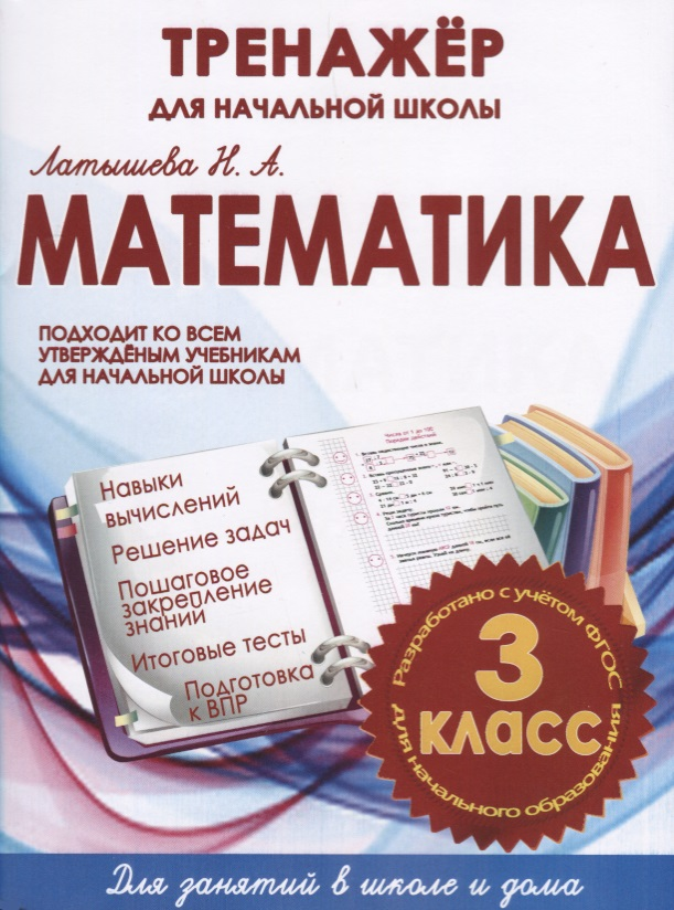 Математика. 3 класс. Тренажер для начальной школы