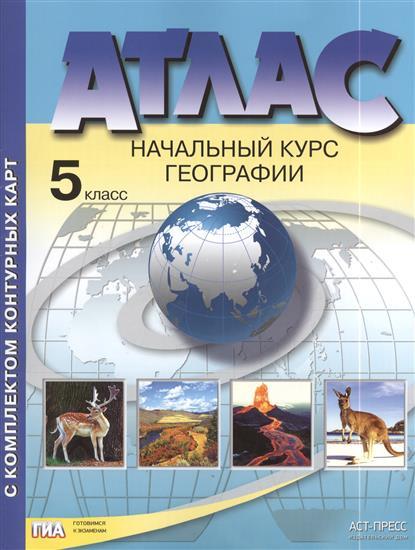 Атлас. Начальный курс географии. 5 класс. С комплектом контурных карт (обновленный и дополненный)