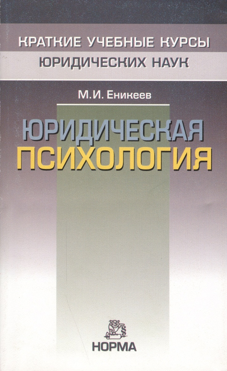 Еникеев М. Юридическая психология ISBN: 9785891235502 юридическая литература авторы