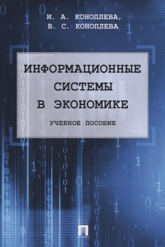Коноплева И., Коноплева В. Информационные системы в экономике. Учебное пособие информационные ресурсы и технологии в экономике