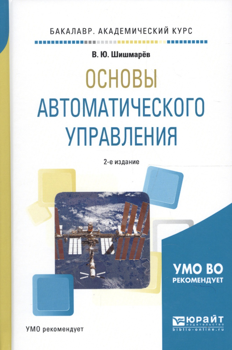 Шишмарев В. Основы автоматического управления. Учебное пособие для академического бакалавриата