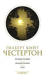 Честертон Собр. сочинений т.5 / 5тт. Вечный человек…