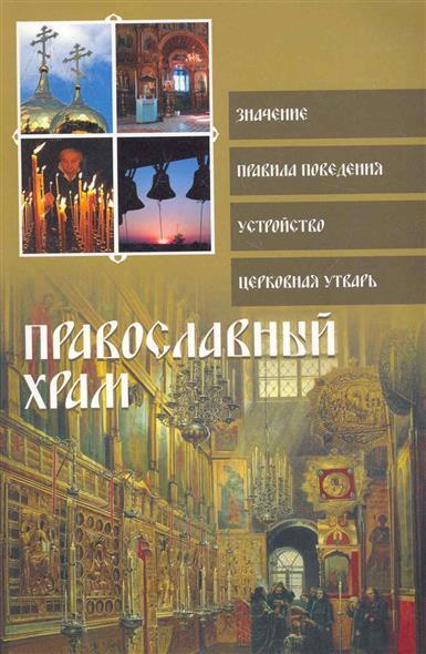 Глаголева О. (сост.) Православный храм казакевич а православный храм