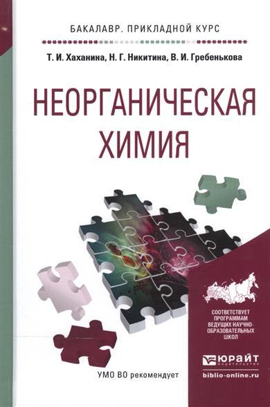Хаханина Т., Никитина Н., Гребенькова В. Неорганическая химия. Учебное пособие для прикладного бакалавриата