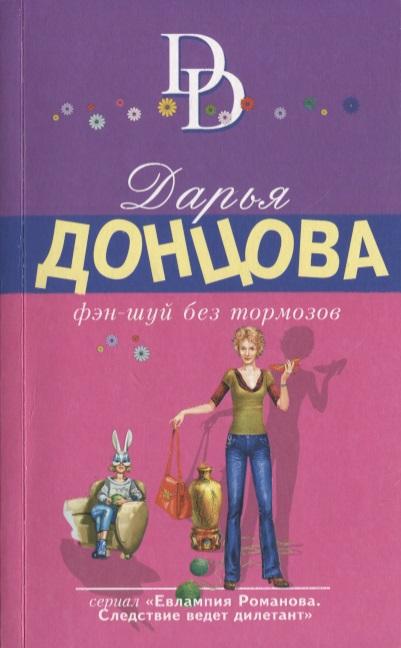 Донцова Д. Фэн-шуй без тормозов компьютер для геймера железо без тормозов cd