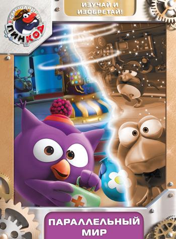 Смешарики Пинкод Выпуск 4 Параллельный мир (DVD) (Digipack) (Новый Диск)
