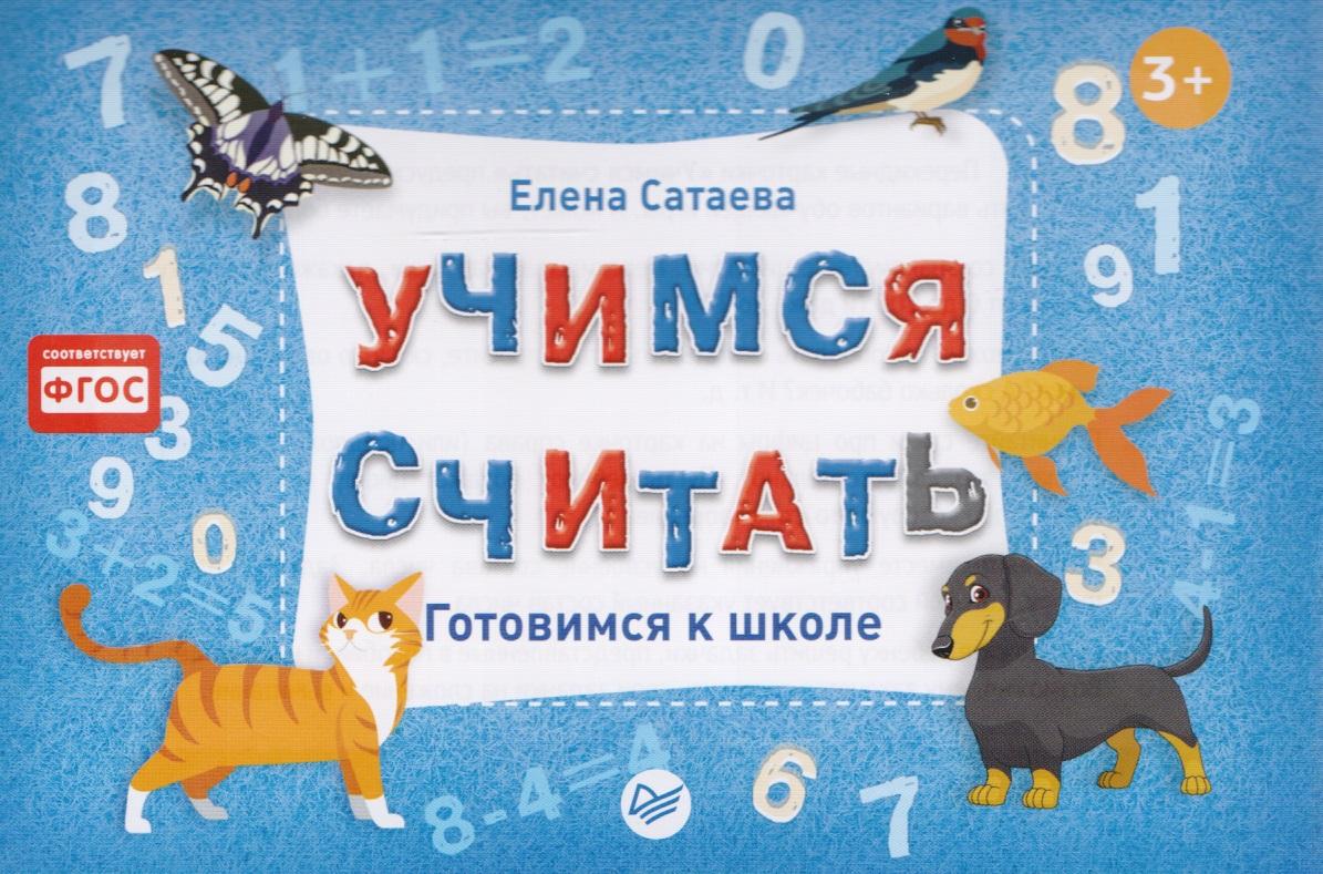 Сатаева Е. Учимся считать. Готовимся к школе kumon готовимся к школе учимся клеить