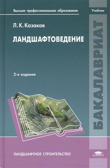 Ландшафтоведение. Учебник. 2-е издание, стереотипное