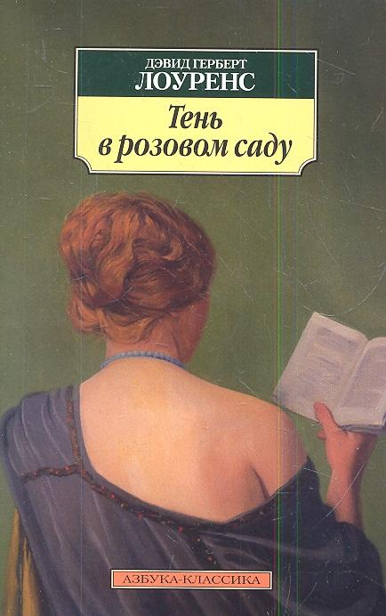 Лоуренс Д. Тень в розовом саду ISBN: 9785389051539 цветной тм девушка в розовом саду