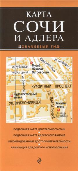 Карта Сочи и Адлера