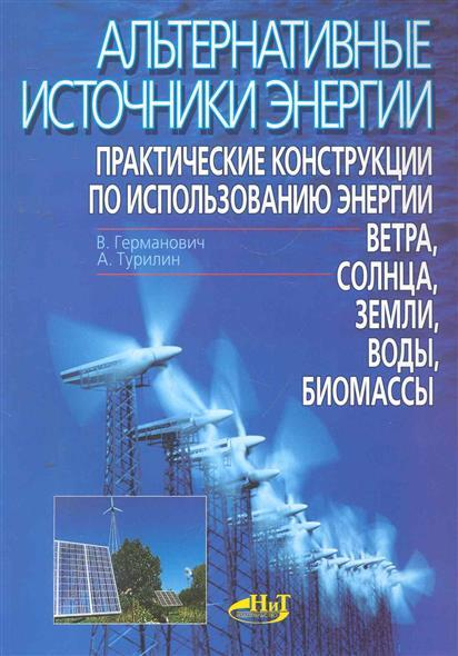 Германович В. Альтернативные источники энергии Практические конструкции…
