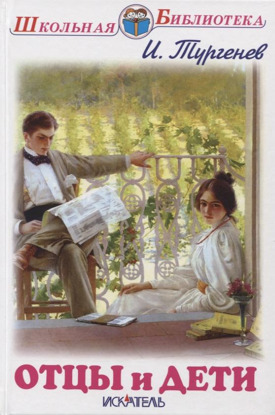 Тургенев И. Отцы и дети. Повесть иван тургенев отцы и дети