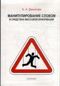 Данилова А. Манипулирование словом в средствах массовой информ. ISBN: 9785982276131