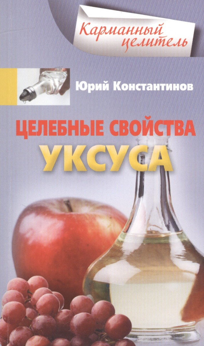Константинов Ю. Целебные свойства уксуса