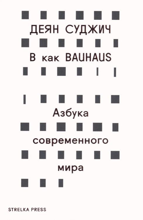 Суджич Д. B как Bauhaus. Азбука современного мира bauhaus bauhaus mask lp cd