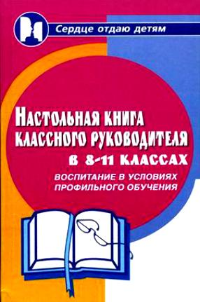 Настольная книга клас. руководителя в 8-11 кл
