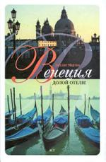 Мартин Дж. Венеция Долой отели