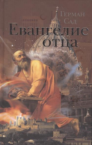 Сад Г. Евангелие отца. Роман отсутствует евангелие на церковно славянском языке