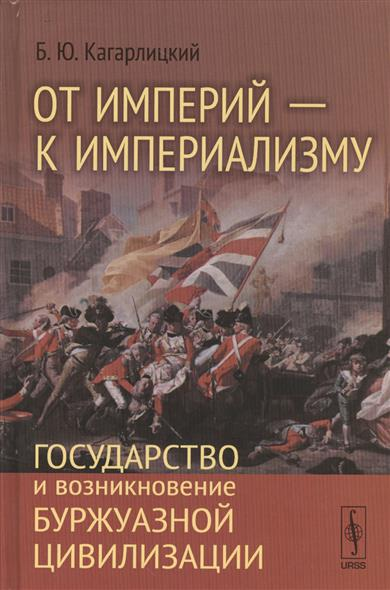 От империй - к империализму. Государство и возникновение буржуазной цивилизации
