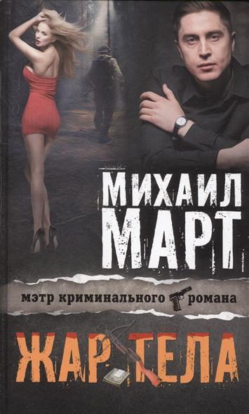 Март М. Жар тела