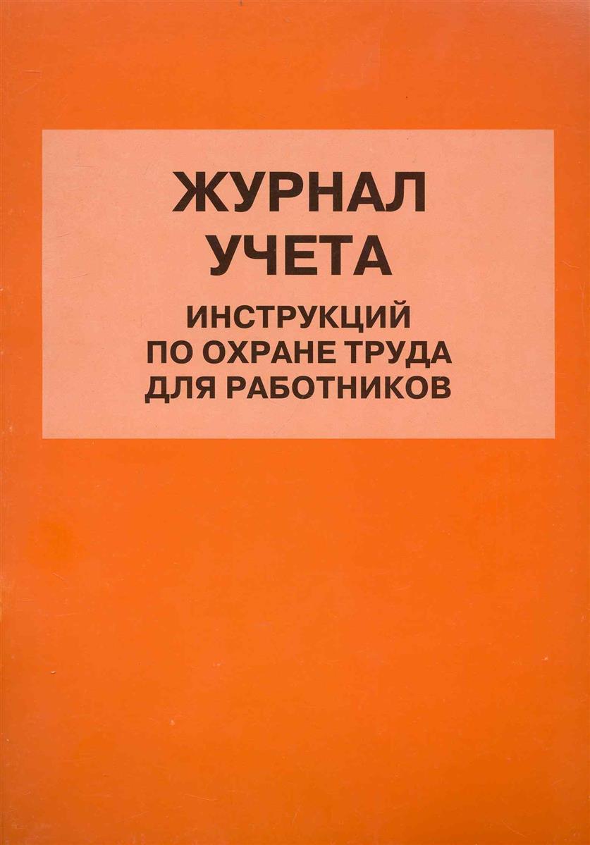 Журнал учета инструкций по охр. труда д/работников