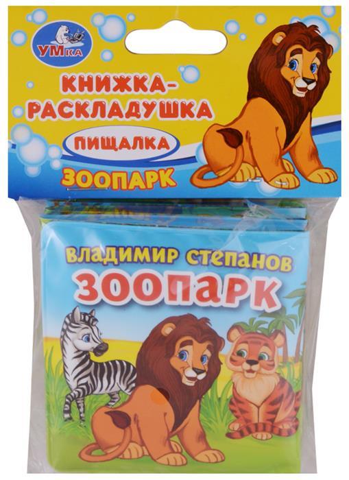 Степанов В. Зоопарк. Книжка-раскладушка пищалка для ванны