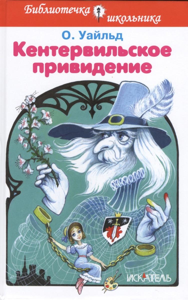 Уайльд О. Кентервильское привидение росмэн сказки о уайльд
