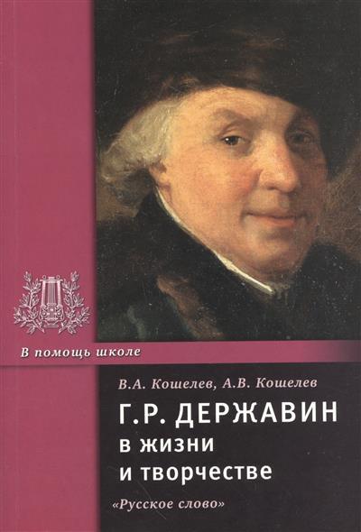 Г.Р. Державин в жизни и творчестве. Учебное пособие