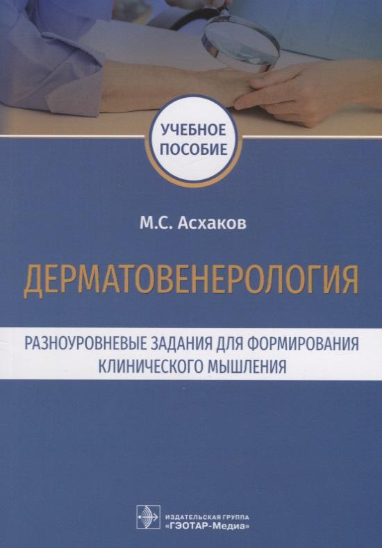 Асхаков М. Дерматовенерология. Разноуровневые задания для формирования клинического мышления цена