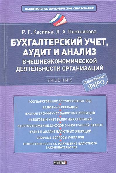 Бухгалтерский учет аудит и анализ внешнеэконом. деят.