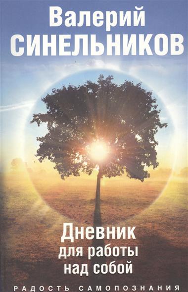 Синельников В. Радость самопознания. Дневник работы над собой цена
