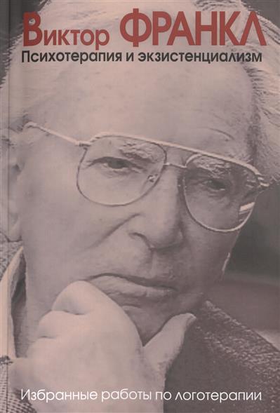 Франкл В. Психотерапия и экзистенциализм. Избранные работы по логотерапии