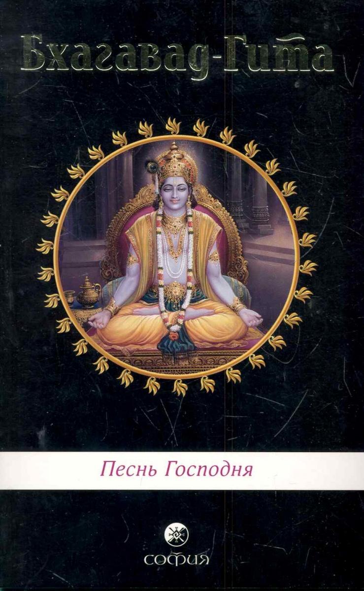 Бхагавад-Гита Песнь Господня