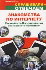 Инджиев А. Знакомства по Интернету нож амурской области по интернету