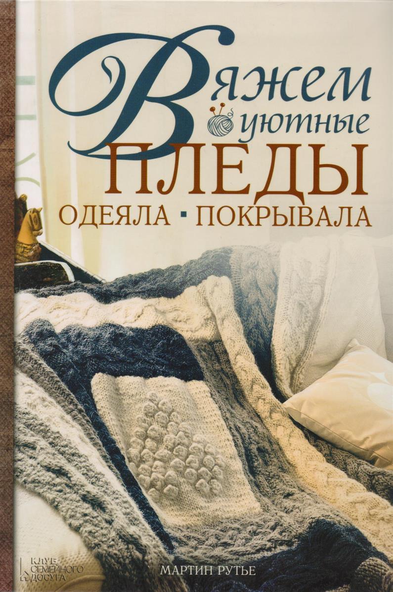 Рутье М. Вяжем уютные пледы, одеяла, покрывала вовкушевская т вяжем яркие пледы крючком