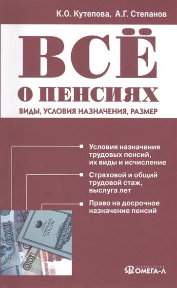 Все о пенсиях: виды, условия назначения, размер. 8-е издание, исправленное и дополненное