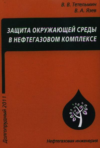 Тетельмин В., Язев В. Защита окружающей среды в нефтегазовом комплексе