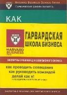 Гарвардская школа бизнеса -1